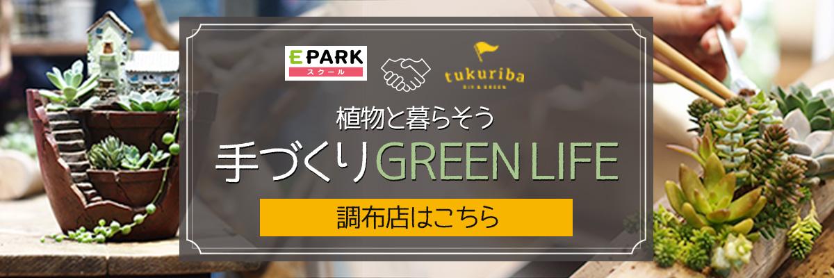tukuriba GREEN 調布店特集へ